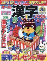 オール漢字パズル:表紙