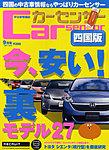 雑誌画像:カーセンサー四国版