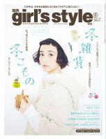 関西girl's style exp (ガールズスタイルエクスプレス):表紙