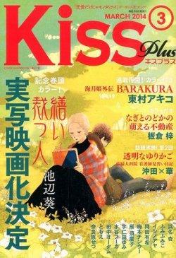 Kiss PLUS 表紙画像(小)
