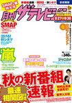 月刊 ザテレビジョン 秋田山形版の表紙