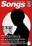 雑誌画像:月刊 Songs(ソングス)