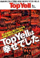 Top Yell:表紙