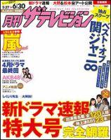 月刊 ザテレビジョン岡山香川愛媛高知版:表紙