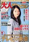 月刊 ザハイビジョン 関西版の表紙