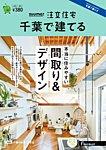 雑誌画像:千葉の注文住宅