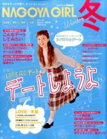 NAGOYA GIRL:表紙