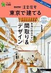 雑誌画像:東京の注文住宅