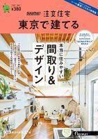 SUUMO注文住宅 東京で建てる:表紙