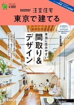 SUUMO注文住宅