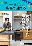 雑誌画像:広島の注文住宅