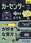 雑誌画像:カーセンサー 関東版