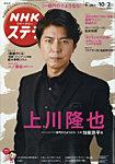 雑誌画像:NHKステラ 関西版