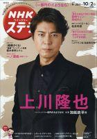 NHKステラ 関西版:表紙