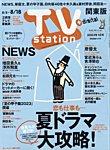 TV Station(テレビステーション)関東版の表紙