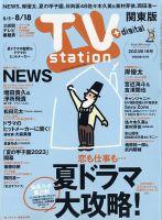 TV Station (テレビステーション) 関東版:表紙