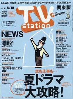 TV Station 表紙画像
