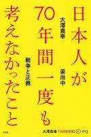 大澤真幸 THINKING O(シンキングオー):表紙