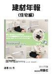 雑誌画像:建材年報(住宅編)