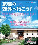 京都の郊外へ行こう!の表紙