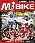 雑誌画像:月刊 Mjバイクマガジン
