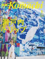 月刊 愛媛こまち:表紙