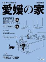 愛媛の家:表紙