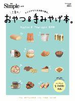 別冊Simple(シンプル):表紙