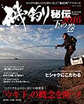雑誌画像:磯釣り秘伝