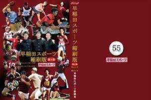 早稲田スポーツ縮刷版:表紙