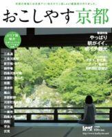 おこしやす京都:表紙