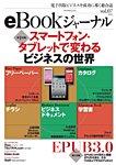 雑誌画像:eBookジャーナル(イーブックジャーナル)