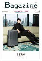 Bagazine:表紙