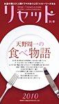 リセット別冊 天野周一の食べ物語の表紙
