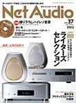 雑誌画像:Net Audio(ネットオーディオ)