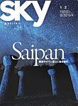 雑誌画像:SKY(スカイ)