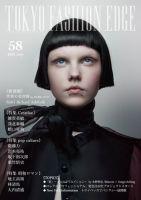 tokyo Fashion Edge(東京ファッションエッジ):表紙