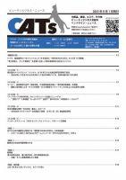 CATs ビューティビジネスニュース:表紙