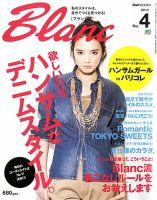 Blanc(ブラン):表紙