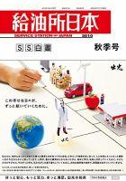 給油所日本:表紙