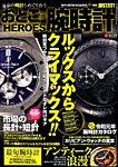 おとこの腕時計HEROESの表紙