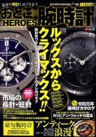 おとこの腕時計HEROES:表紙