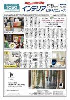 インテリアビジネスニュース:表紙