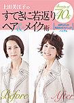 雑誌画像:上田美江子の「すてきに若返りヘア&メイク術」