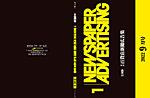 雑誌画像:月刊 百貨店新聞広告集(全国版)