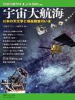 日経サイエンス別冊175 宇宙大航海:表紙