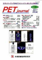 PET journal(ペットジャーナル):表紙