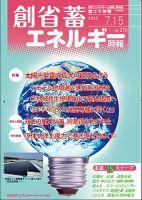 創 省 蓄エネルギー時報:表紙