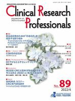 Clinical Research Professionals(クリニカルリサーチ・プロフェッショナルズ):表紙