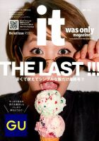 it was only magazine:表紙